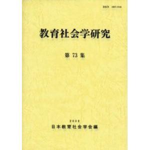 教育社会学研究 第73集