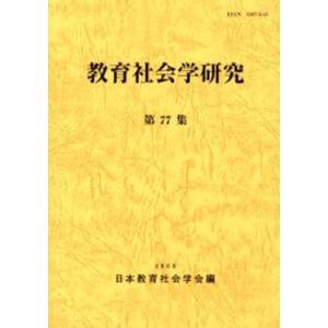 教育社会学研究 第77集