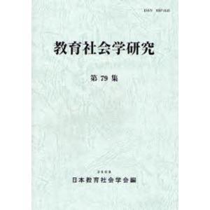 教育社会学研究 第79集