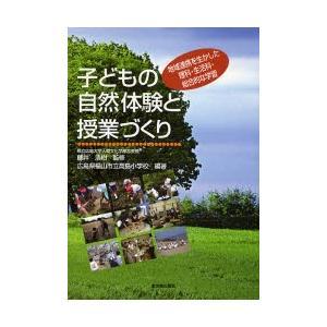 本 ISBN:9784491022949 藤井浩樹/監修 広島県福山市立高島小学校/編著 出版社:東...