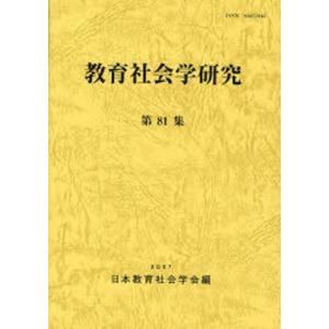 教育社会学研究 第81集