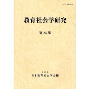 教育社会学研究 第83集