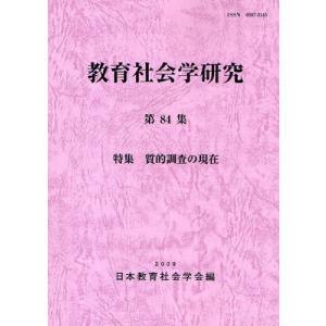 教育社会学研究 第84集
