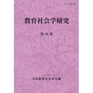 教育社会学研究 第85集