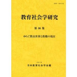教育社会学研究 第86集