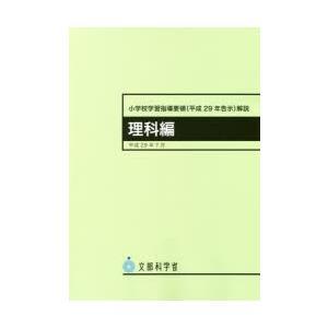 小学校学習指導要領〈平成29年告示〉解説 理科編|starclub