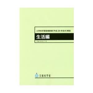 小学校学習指導要領〈平成29年告示〉解説 生活編 starclub