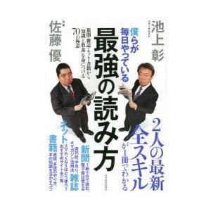 本 ISBN:9784492045916 池上彰/著 佐藤優/著 出版社:東洋経済新報社 出版年月:...