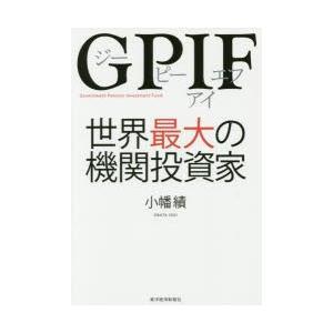 本 ISBN:9784492396063 小幡績/著 出版社:東洋経済新報社 出版年月:2014年0...
