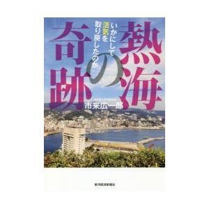 本 ISBN:9784492503010 市来広一郎/著 出版社:東洋経済新報社 出版年月:2018...