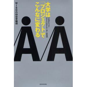 本 ISBN:9784492532447 WISDOM@早稲田/著 出版社:東洋経済新報社 出版年月...