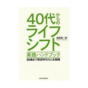 本 ISBN:9784492534076 徳岡晃一郎/著 出版社:東洋経済新報社 出版年月:2019...