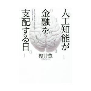 本 ISBN:9784492581087 櫻井豊/著 出版社:東洋経済新報社 出版年月:2016年0...