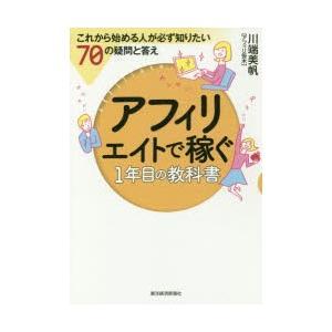 本 ISBN:9784492581117 川端美帆/著 出版社:東洋経済新報社 出版年月:2017年...