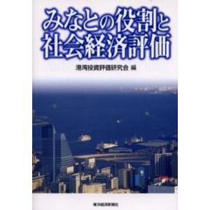 本 ISBN:9784492761281 港湾投資評価研究会/編 出版社:東洋経済新報社 出版年月:...