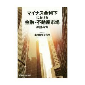 マイナス金利下における金融・不動産市場の読み方 starclub