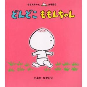 本 ISBN:9784494001361 とよたかずひこ/さく・え 出版社:童心社 出版年月:200...