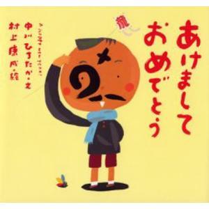 本 ISBN:9784494005918 中川ひろたか/文 村上康成/絵 出版社:童心社 出版年月:...