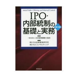本 ISBN:9784495197339 日本経営調査士協会/監修 日本投資環境研究所/編 AGSコ...