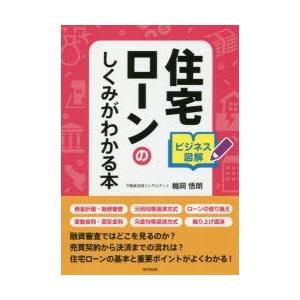 本 ISBN:9784495539917 楯岡悟朗/著 出版社:同文舘出版 出版年月:2018年05...