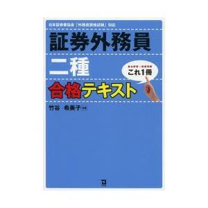 これ1冊!証券外務員二種合格テキスト 重点解説×模擬問題