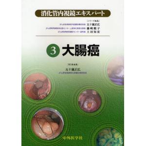 消化管内視鏡エキスパート 3|starclub
