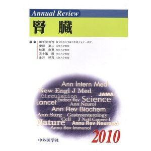 Annual Review腎臓 2010|starclub