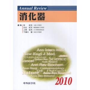 Annual Review消化器 2010|starclub