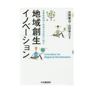 本 ISBN:9784502200410 忽那憲治/編著 山田幸三/編著 出版社:中央経済社 出版年...