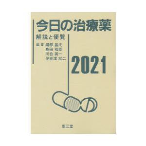 今日の治療薬 解説と便覧 2021|starclub