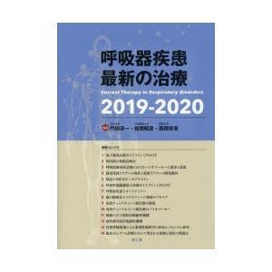 呼吸器疾患最新の治療 2019-2020 starclub