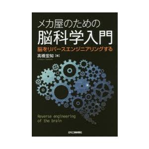 本 ISBN:9784526075360 高橋宏知/著 出版社:日刊工業新聞社 出版年月:2016年...