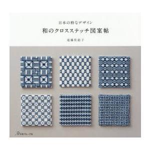 和のクロスステッチ図案帖 日本の粋なデザイン|starclub
