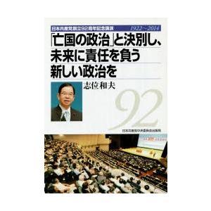 「亡国の政治」と決別し、未来に責任を負う新しい政治を 日本共産党創立92周年記念講演1922〜2014 starclub