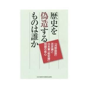 歴史を偽造するものは誰か 「河野談話」否定論と日本軍「慰安婦」問題の核心 starclub