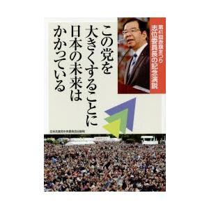 この党を大きくすることに日本の未来はかかっている 第41回赤旗まつり志位委員長の記念演説|starclub