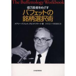 本 ISBN:9784532149772 メアリー・バフェット/著 デビッド・クラーク/著 井手正介...