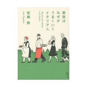 本 ISBN:9784532320348 宮嶋勲/著 出版社:日本経済新聞出版社 出版年月:2015...