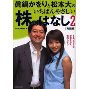 本 ISBN:9784532351625 日本経済新聞社/編 出版社:日本経済新聞社 出版年月:20...