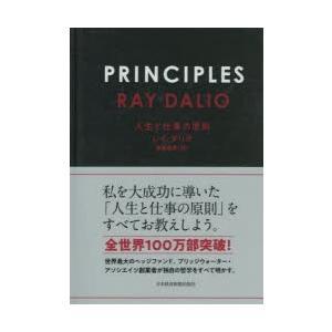PRINCIPLES 人生と仕事の原則|starclub