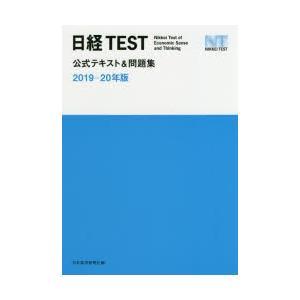 日経TEST公式テキスト&問題集 2019-20年版|starclub