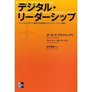 本 ISBN:9784532605070 ポール・A・アルジェンティ/著 コートニー・M・バーンズ/...