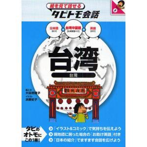 台湾 台湾中国語+日本語英語