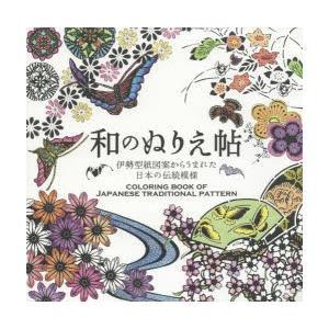和のぬりえ帖 伊勢型紙図案からうまれた日本の伝統模様 starclub