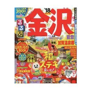 るるぶ金沢能登加賀温泉郷 '18の商品画像
