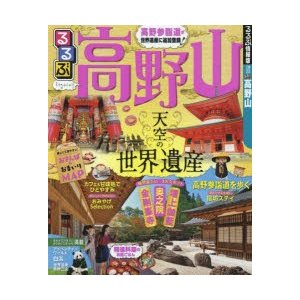 るるぶ高野山 〔2017〕の関連商品9