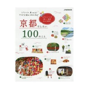 京都でしたい100のこと したいこと、見つかる!ステキな旅のスタイルガイド