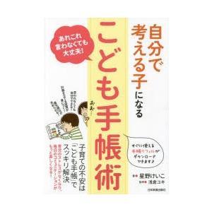 本 ISBN:9784534054036 星野けいこ/著 浅倉ユキ/監修 出版社:日本実業出版社 出...