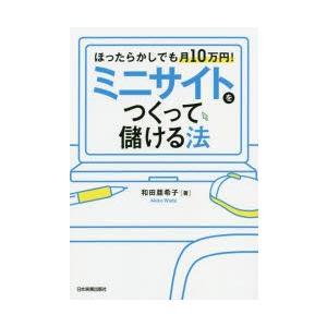 本 ISBN:9784534054326 和田亜希子/著 出版社:日本実業出版社 出版年月:2016...