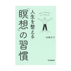 本 ISBN:9784534056351 加藤史子/著 出版社:日本実業出版社 出版年月:2018年...